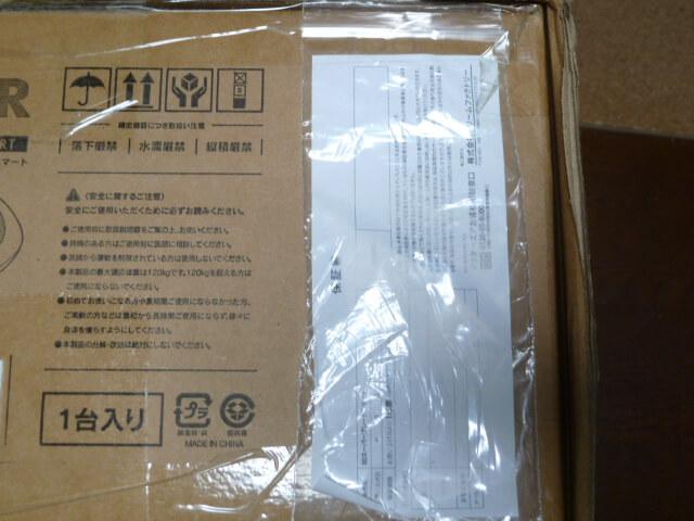 3Dスーパーブレードスマートの保証書