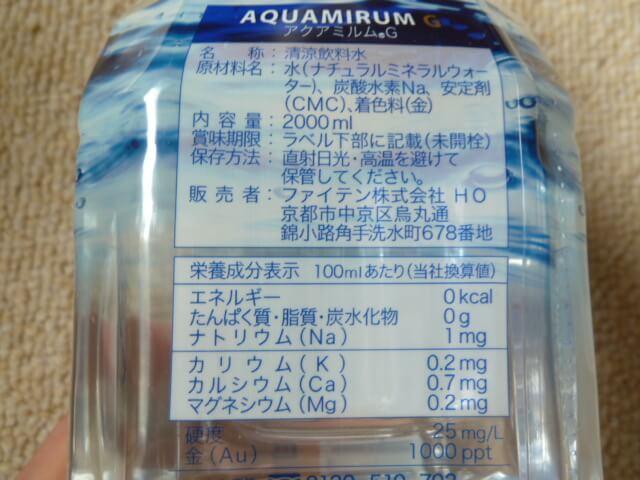 アクアミルムGの栄養成分表示