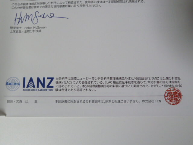 TCNストロングマヌカハニー分析書サイン