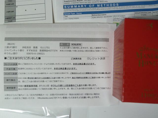 ストロングマヌカハニー1100+定価39420円
