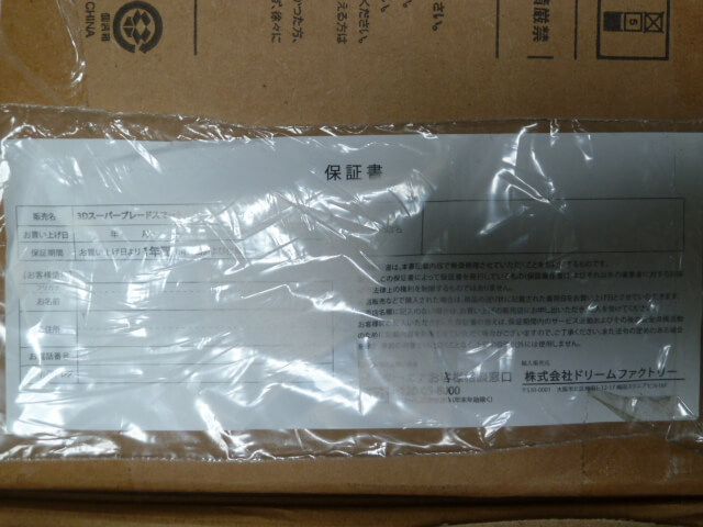 ドクターエア3Dスーパーブレードスマートの保証書