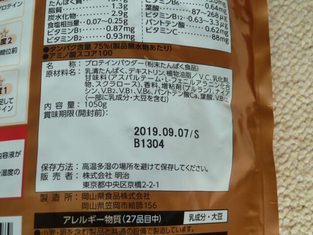 明治ザバスのホエイプロテイン100香るミルク風味の賞味期限