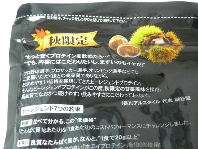 ビーレジェンドの秋限定フレーバー「ムキムキ甘栗風味」
