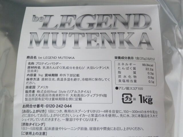 ビーレジェンドのMUTENKA(味なしアイソレートプロテイン)