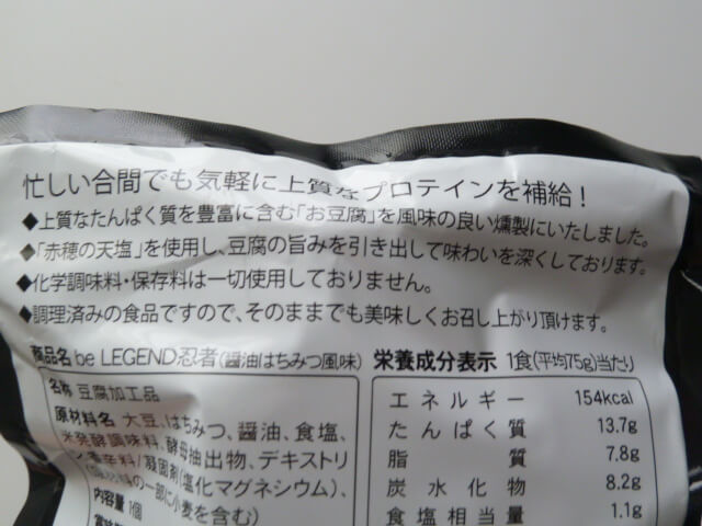 ビーレジェンド忍者の豆腐スティック・はちみつ醤油風味