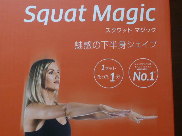 スクワットマジック売り上げナンバー1