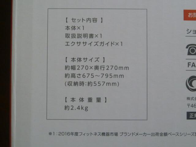 スクワットマジックのサイズ・重量は2.4kgでコンパクト