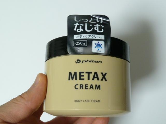 ファイテンのメタックスクリーム250g