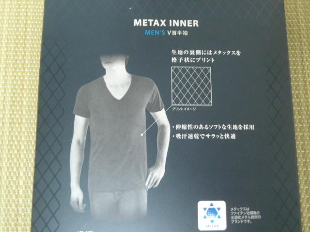ファイテンのプレミアムインナーメタックス半袖の効果・効能