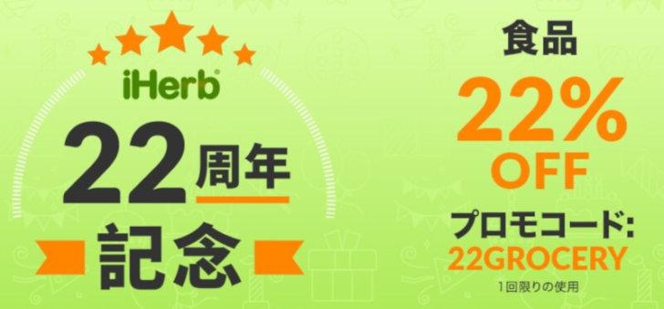 2018年9月26日24時間限定アイハーブで食料雑貨製品が22%OFF!
