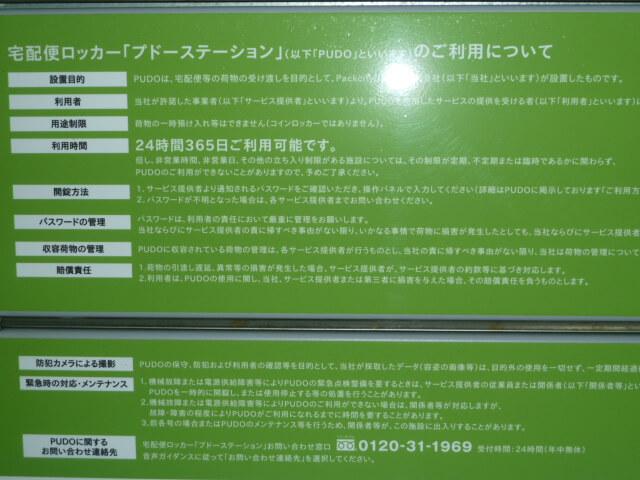 ヤフオク商品発送時のPUDOステーション利用方法