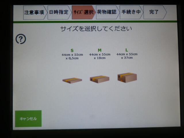 PUDOステーションのロッカーのサイズ選択