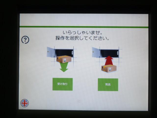 PUDOステーションの「受け取り」と「発送」の選択画面