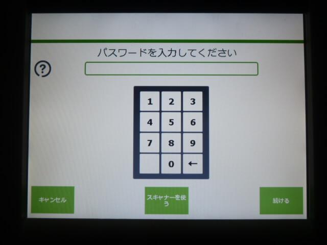 QRコードを使用せず受付番号とパスワードを入力してPUDOステーションで発送