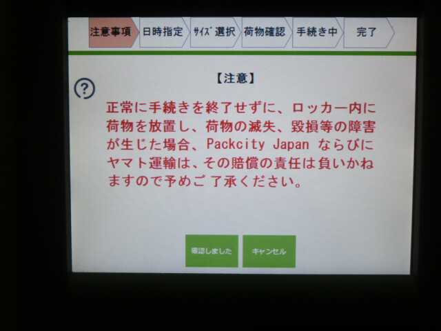 PUDOステーション発送時の注意事項画面