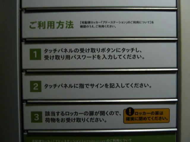 PUDO(プドー)ステーションご利用方法