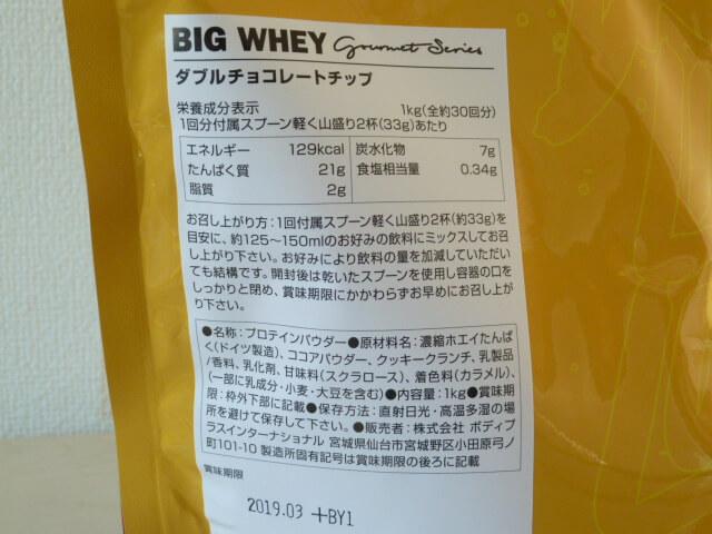ビッグホエイグルメのダブルチョコレートチップ味の栄養成分