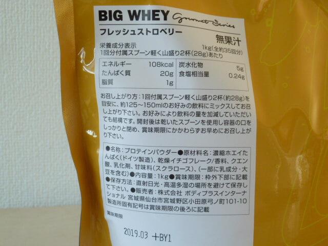 ビッグホエイグルメのフレッシュストロベリー味の栄養成分