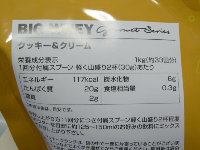 ビッグホエイグルメのクッキー&クリーム味のたんぱく質含有率