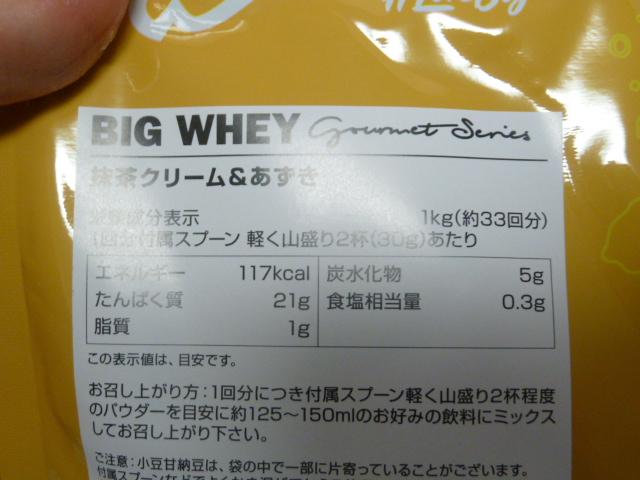ビッグホエイグルメの抹茶クリーム&あずき味の栄養成分