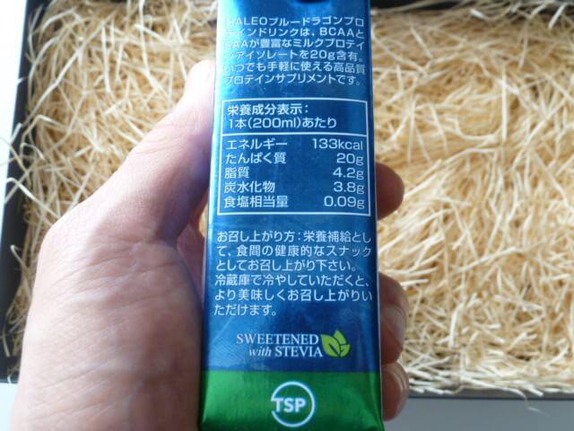 HALEOのブルードラゴン「抹茶ラテ味」の栄養成分