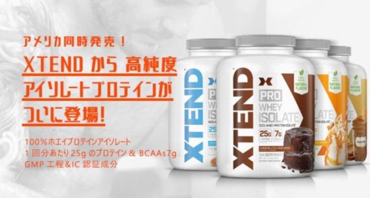 XTENDPRO WHEYISOLATE(エクステンドプロ ホエイアイソレート)4種類の味
